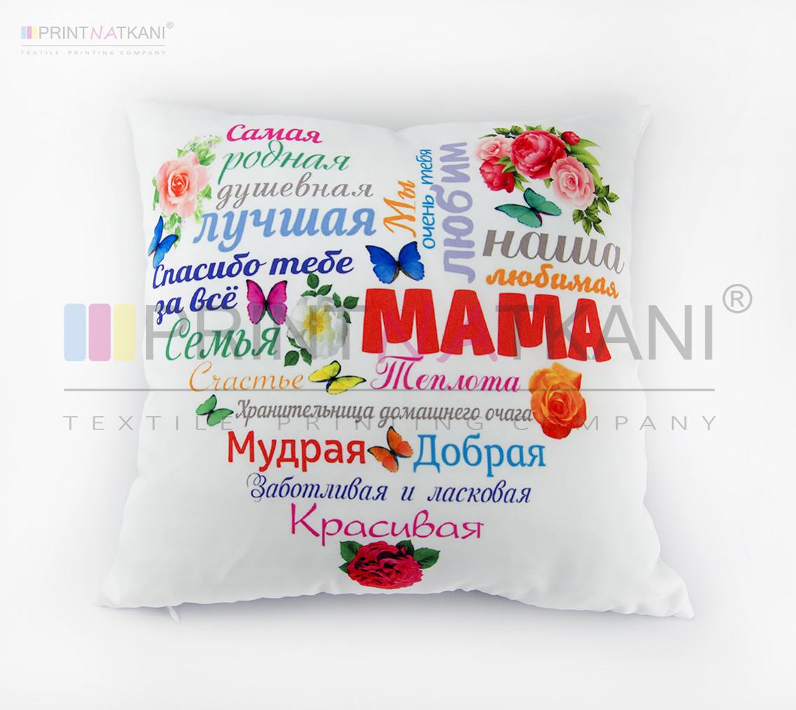 Подушка с надписью печать на заказ