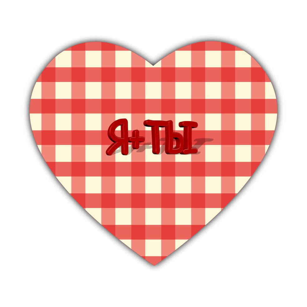 Подушка сердце с надписью