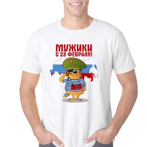 Смешная футболка для мужчин на 23 февраля