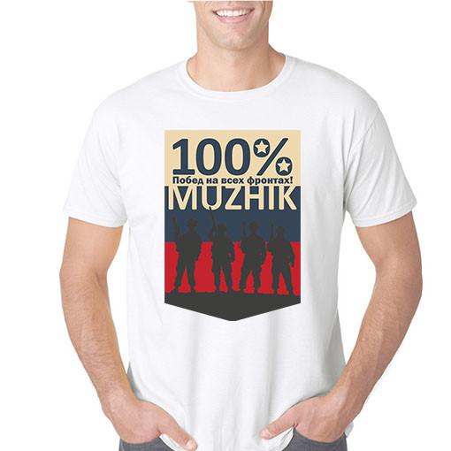 Мужская футболка на 23 февраля