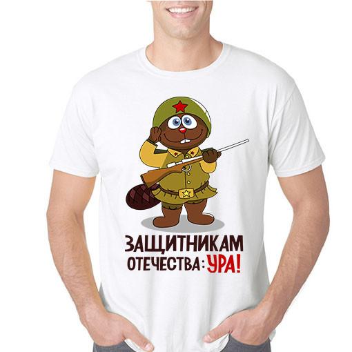 Прикольная футболка для мужчин