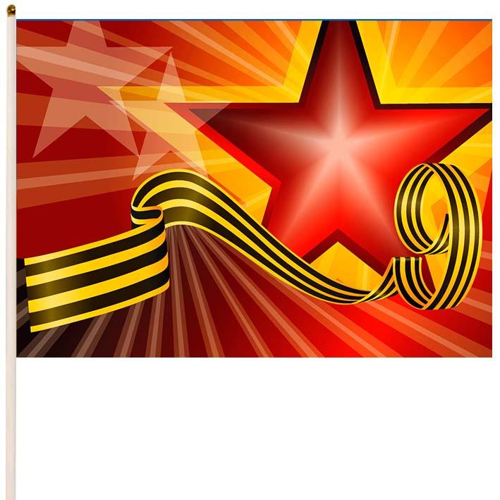 Уличный флаг 9 мая