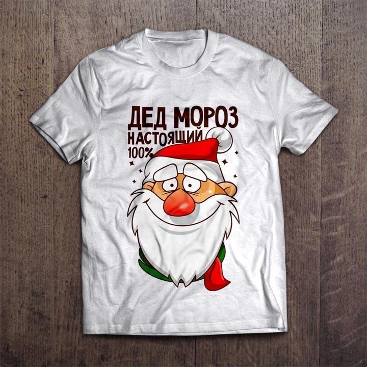 """Футболка """"Настоящий Дед Мороз"""""""